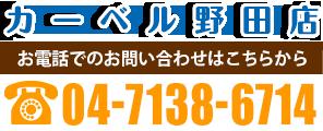 お電話でのお問い合わせはこちら 04-7138-6714