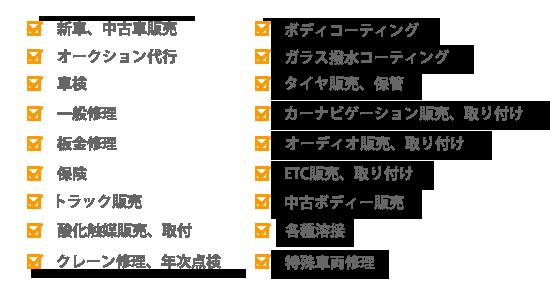 service_list